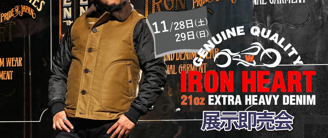 IRON HEART展示即売会
